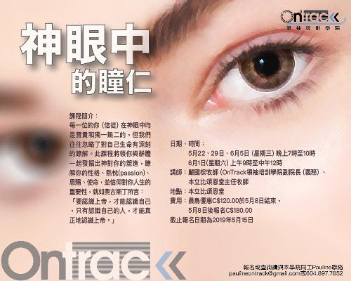 「神眼中的瞳仁」課程