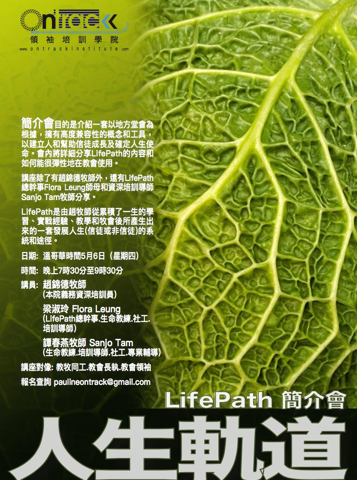 LifePath(人生軌道)簡介會