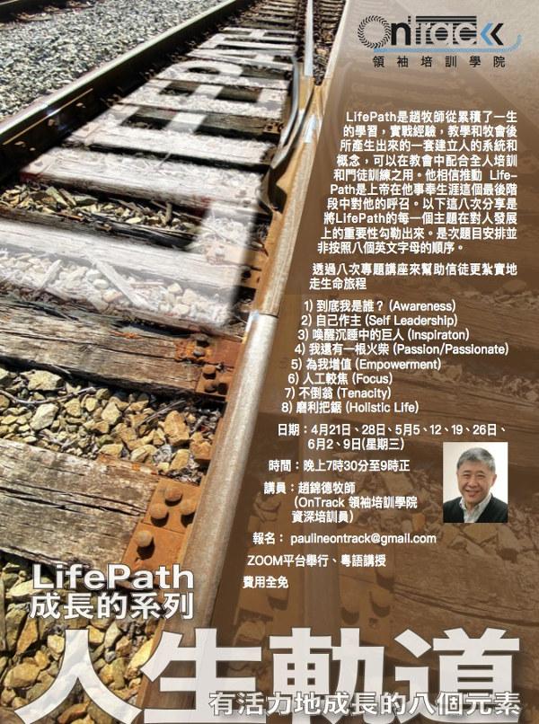 「LifePath 成長的系列:人生軌道 – 有活力地成長的八個元素」課程