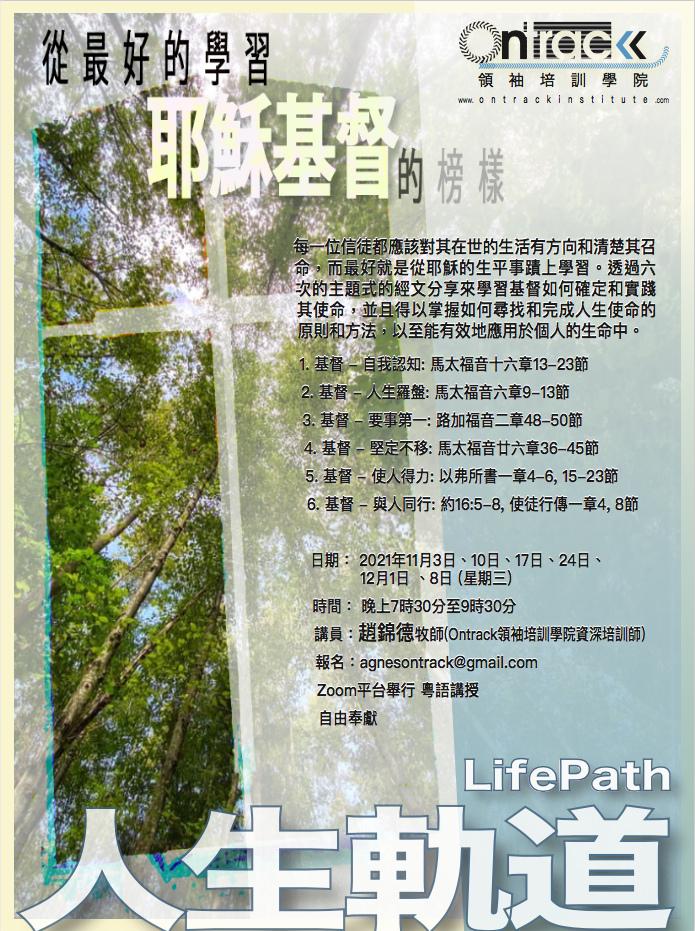 「LifePath: 從最好的學習 - 耶穌基督的榜樣」
