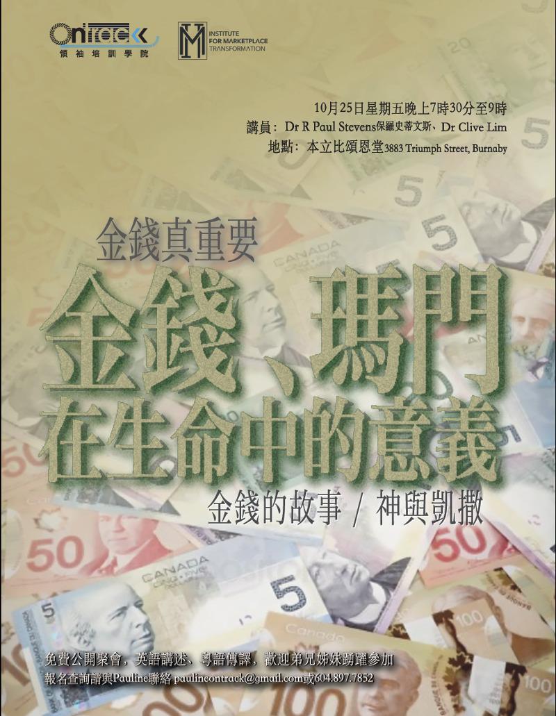 「金錢真重要:金錢 、瑪門在生命中的意義」—「「金錢的故事 / 神與凱撒」」