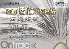 「使命領袖證書」課程 - 「如何活化小組查經」海報