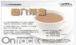 「簡介茶會」海報