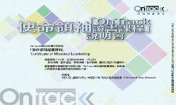 「OnTrack 使命領袖證書課程」說明會海報