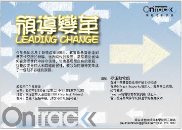 「領導變革 LEADING CHANGE」教牧同工午餐聚會海報