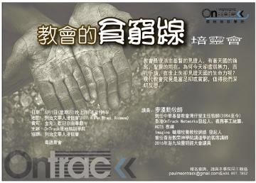 「教會的貧窮線」培靈會海報